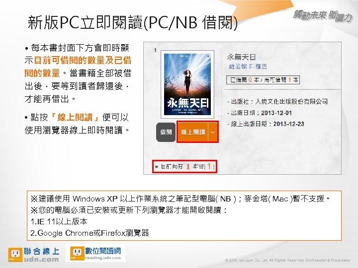 新版PC立即閱讀(PC/NB 借閱) • 每本書封面下方會即時顯 示目前可借閱的數量及已借 閱的數量。當書籍全部被借 出後,要等到讀者歸還後, 才能再借出。 • 點按「線上閱讀」便可以 使用瀏覽器線上即時閱讀。 ※建議使用 Windows XP