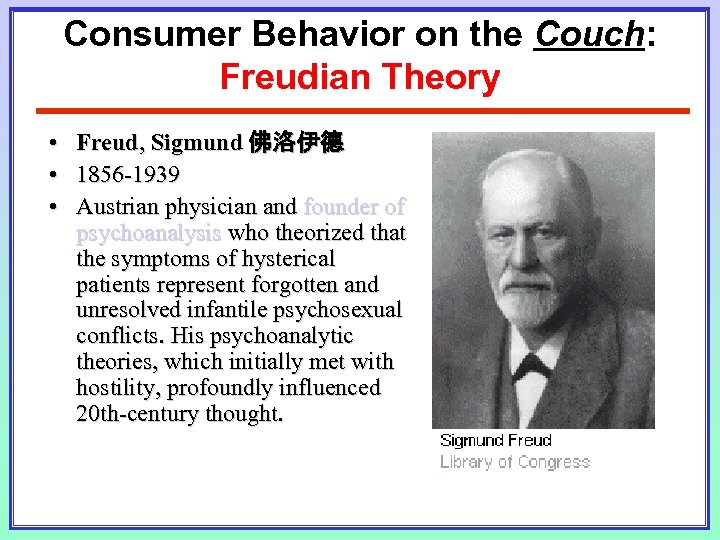 Consumer Behavior on the Couch: Freudian Theory • Freud, Sigmund 佛洛伊德 • 1856 -1939