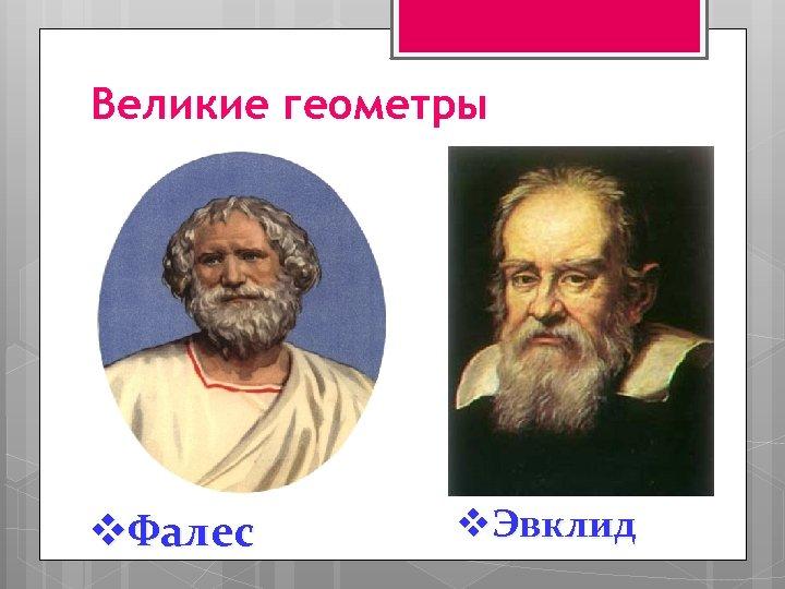 Великие геометры v. Фалес v. Эвклид