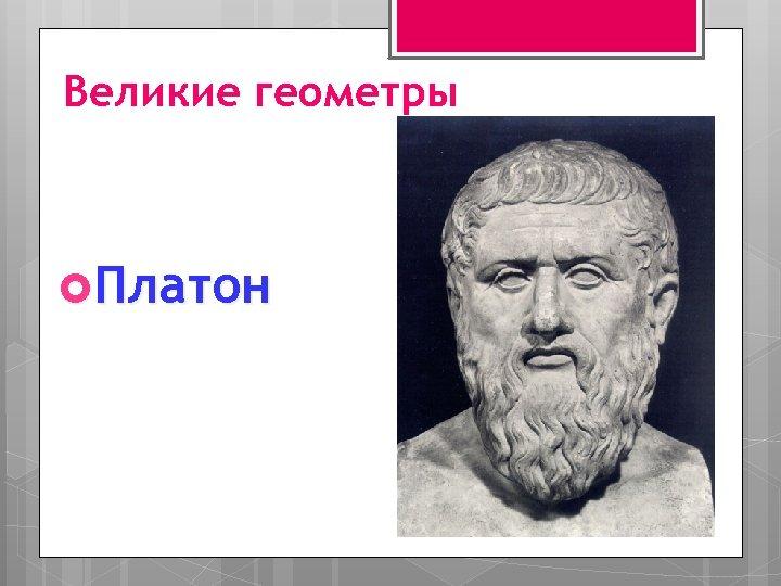 Великие геометры Платон