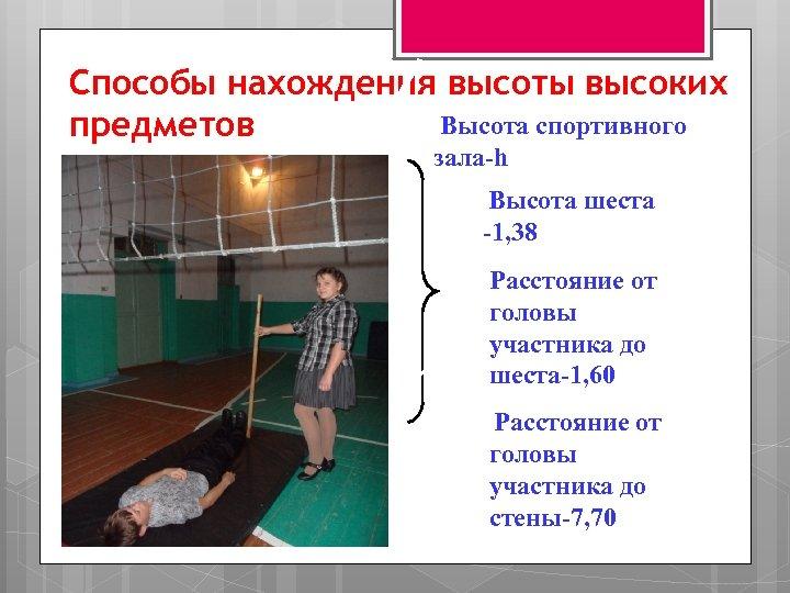 Способы нахождения высоты высоких Высота спортивного предметов зала-h h Высота шеста -1, 38 1,