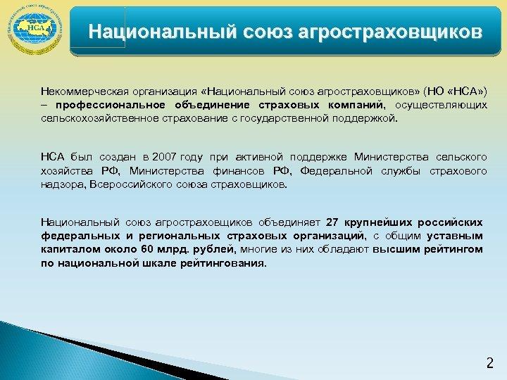 Национальный союз агростраховщиков Некоммерческая организация «Национальный союз агростраховщиков» (НО «НСА» ) – профессиональное объединение