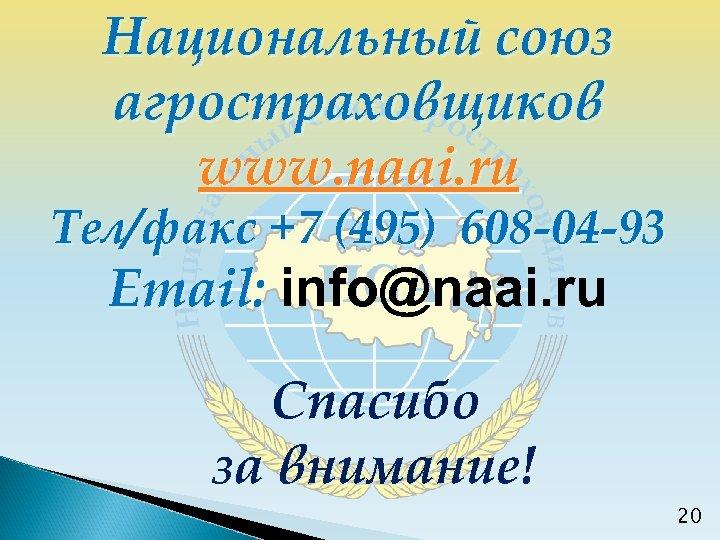 Национальный союз агростраховщиков www. naai. ru Тел/факс +7 (495) 608 -04 -93 Email: info@naai.