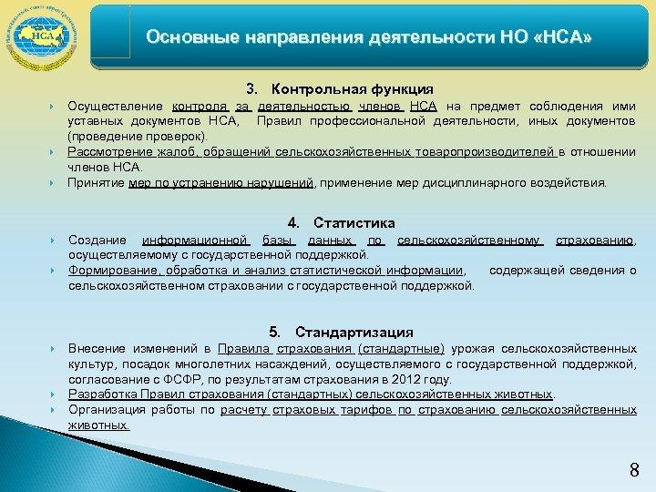 Основные направления деятельности НО «НСА» 3. Контрольная функция Осуществление контроля за деятельностью членов НСА