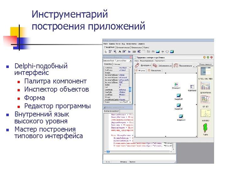 Инструментарий построения приложений n n n Delphi-подобный интерфейс n Палитра компонент n Инспектор объектов