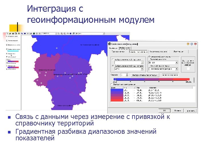 Интеграция с геоинформационным модулем n n Связь с данными через измерение с привязкой к