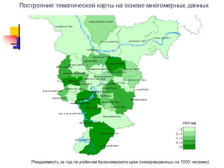 Построение тематической карты на основе многомерных данных Рождаемость за год по районам Красноярского края
