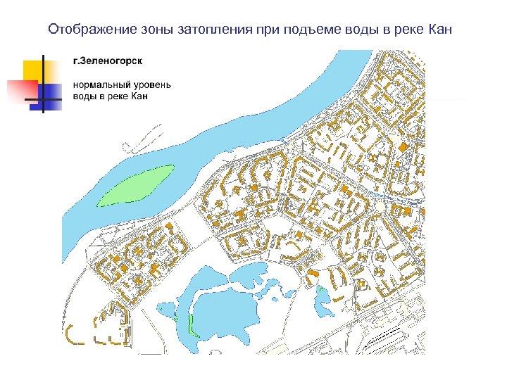 Отображение зоны затопления при подъеме воды в реке Кан