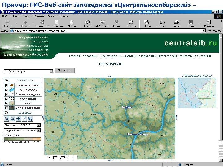 Пример: ГИС-Веб сайт заповедника «Центральносибирский» –
