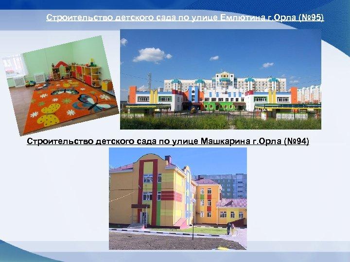 Строительство детского сада по улице Емлютина г. Орла (№ 95) Строительство детского сада по