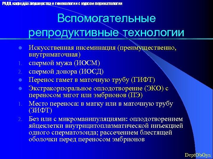 РУДН, кафедра акушерства и гинекологии с курсом перинатологии Вспомогательные репродуктивные технологии l 1. 2.
