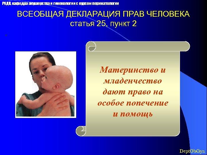 РУДН, кафедра акушерства и гинекологии с курсом перинатологии ВСЕОБЩАЯ ДЕКЛАРАЦИЯ ПРАВ ЧЕЛОВЕКА статья 25,