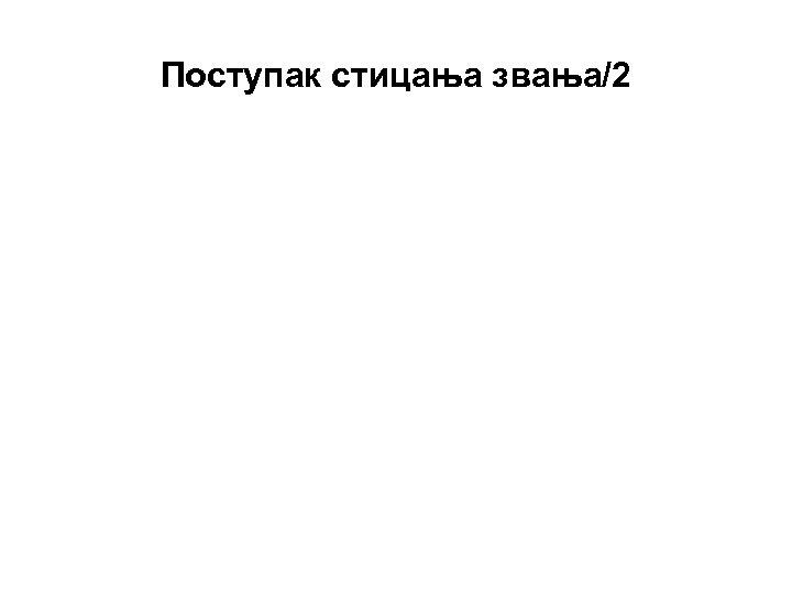 Поступак стицања звања/2