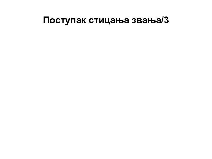 Поступак стицања звања/3