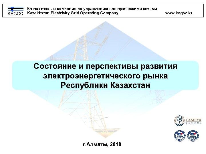 Казахстанская компания по управлению электрическими сетями KEGOC Kazakhstan Electricity Grid Operating Company www. kegoc.