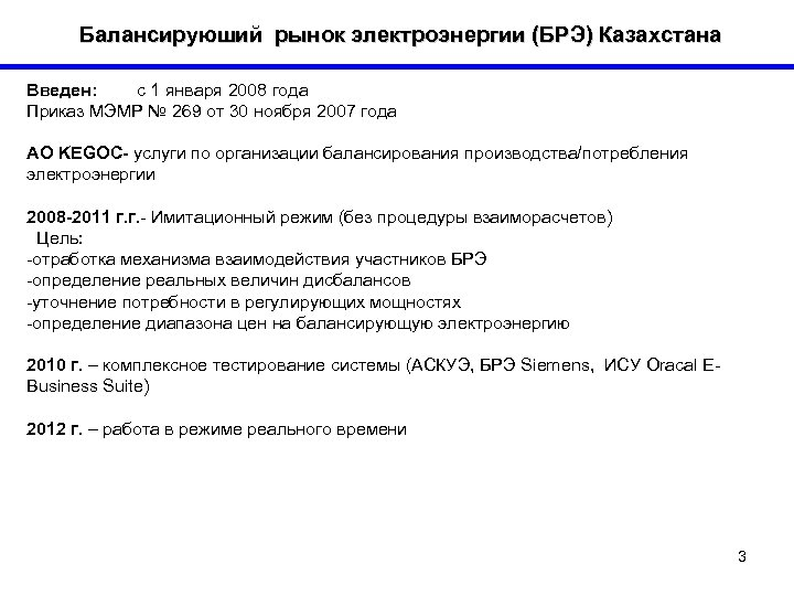 Балансируюший рынок электроэнергии (БРЭ) Казахстана Введен: с 1 января 2008 года Приказ МЭМР №