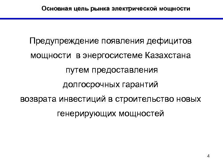 Основная цель рынка электрической мощности Предупреждение появления дефицитов мощности в энергосистеме Казахстана путем предоставления