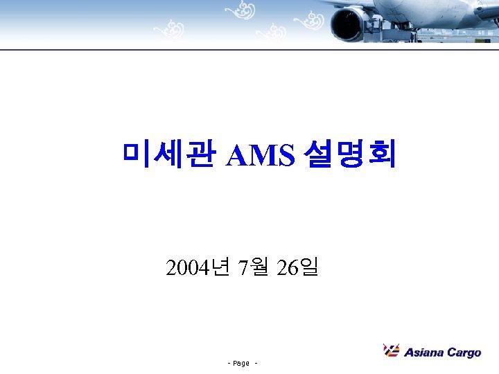 미세관 AMS 설명회 2004년 7월 26일 - Page -