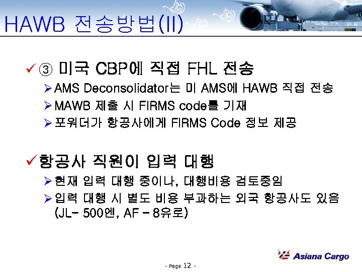 HAWB 전송방법(II) ü ③ 미국 CBP에 직접 FHL 전송 Ø AMS Deconsolidator는 미 AMS에