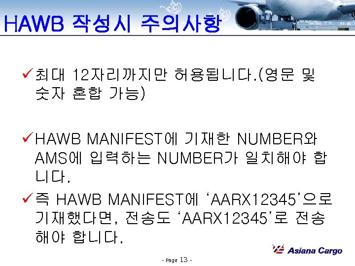 HAWB 작성시 주의사항 ü 최대 12자리까지만 허용됩니다. (영문 및 숫자 혼합 가능) ü HAWB