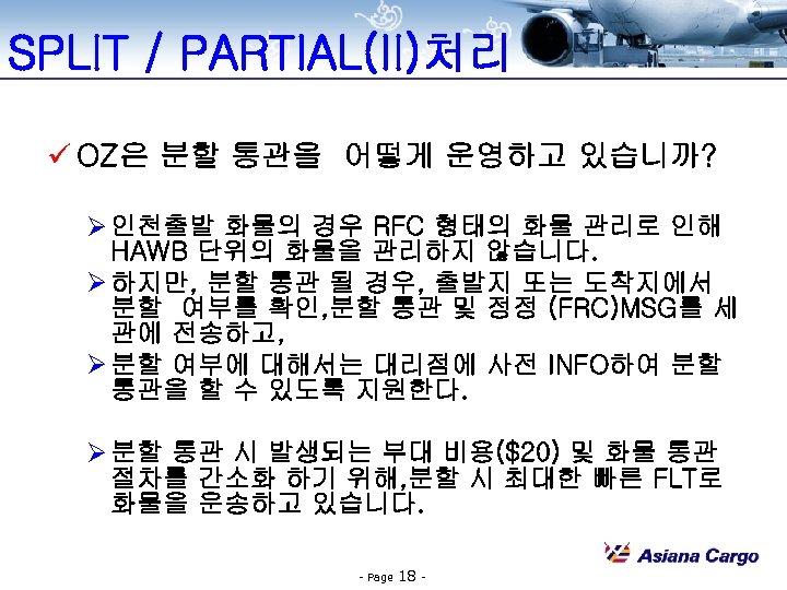 SPLIT / PARTIAL(II)처리 ü OZ은 분할 통관을 어떻게 운영하고 있습니까? Ø 인천출발 화물의 경우