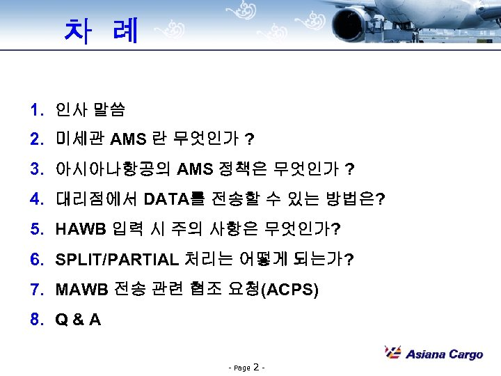 차 례 1. 인사 말씀 2. 미세관 AMS 란 무엇인가 ? 3. 아시아나항공의 AMS