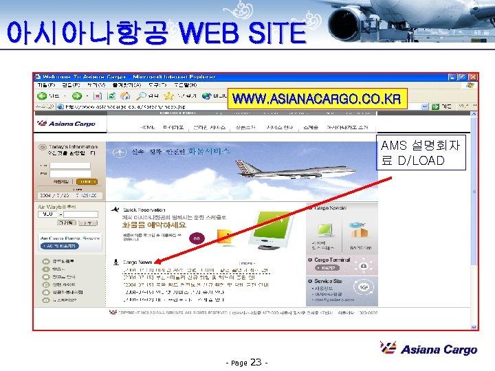 아시아나항공 WEB SITE WWW. ASIANACARGO. CO. KR AMS 설명회자 료 D/LOAD - Page 23