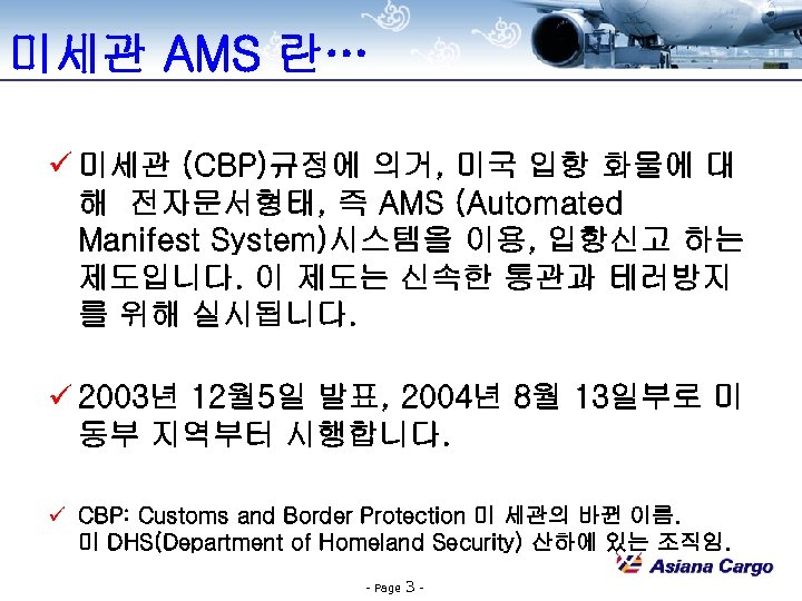 미세관 AMS 란… ü 미세관 (CBP)규정에 의거, 미국 입항 화물에 대 해 전자문서형태, 즉