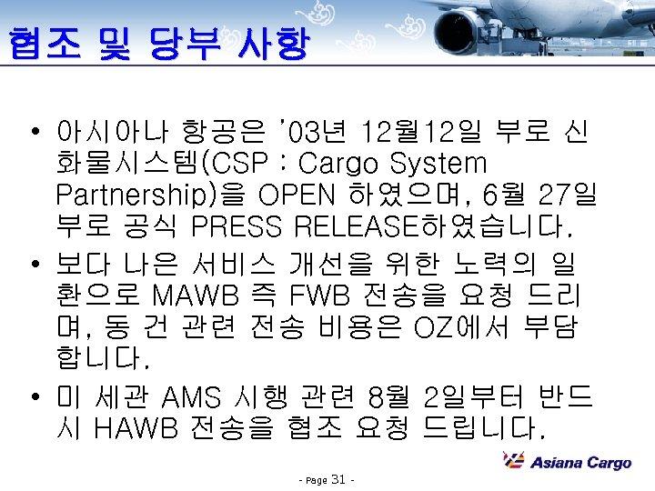 협조 및 당부 사항 • 아시아나 항공은 ' 03년 12월 12일 부로 신 화물시스템(CSP