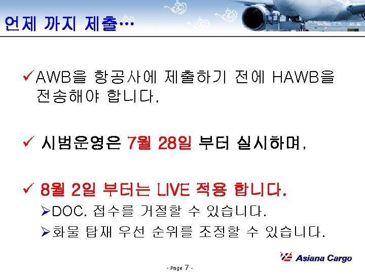 언제 까지 제출… ü AWB을 항공사에 제출하기 전에 HAWB을 전송해야 합니다. ü 시범운영은 7월
