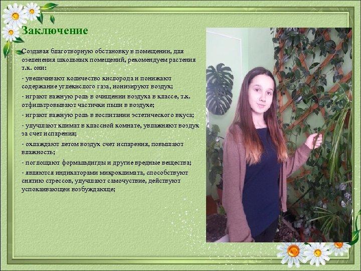 Заключение Создавая благотворную обстановку в помещении, для озеленения школьных помещений, рекомендуем растения т. к.
