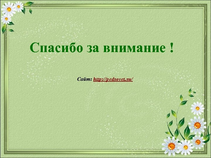 Спасибо за внимание ! Сайт: http: //pedsovet. su/