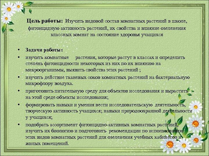 Цель работы: Изучить видовой состав комнатных растений в школе, фитонцидную активность растений, их свойства