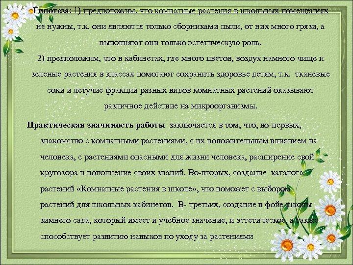 Гипотеза: 1) предположим, что комнатные растения в школьных помещениях не нужны, т. к. они