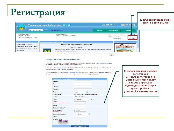 Регистрация 1. Для регистрации нужно зайти по этой ссылке 2. Заполнить поля в форме