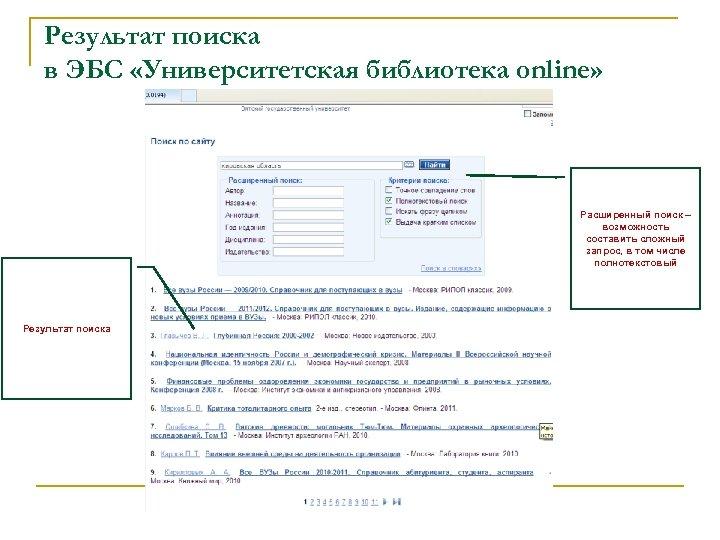 Результат поиска в ЭБС «Университетская библиотека online» Расширенный поиск – возможность составить сложный запрос,