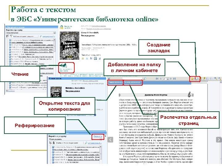 Работа с текстом в ЭБС «Университетская библиотека online» Создание закладок Добавление на полку в