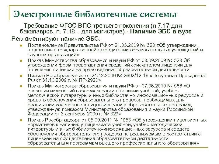 Электронные библиотечные системы Требование ФГОС ВПО третьего поколения (п. 7. 17 для бакалавров, п.