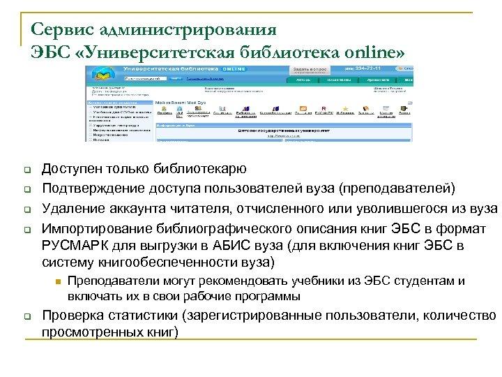 Сервис администрирования ЭБС «Университетская библиотека online» q q Доступен только библиотекарю Подтверждение доступа пользователей