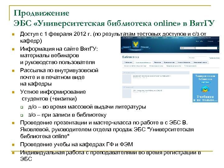 Продвижение ЭБС «Университетская библиотека online» в Вят. ГУ n n n n Доступ с