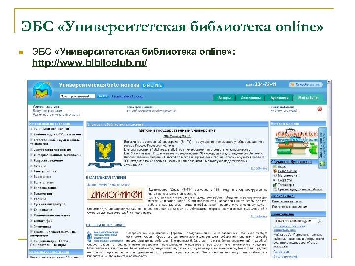 ЭБС «Университетская библиотека online» n ЭБС «Университетская библиотека online» : http: //www. biblioclub. ru/