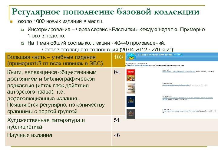 Регулярное пополнение базовой коллекции n около 1000 новых изданий в месяц. q q Информирование