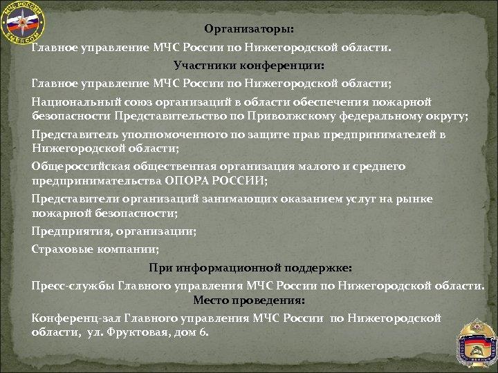 Организаторы: Главное управление МЧС России по Нижегородской области. Участники конференции: Главное управление МЧС России