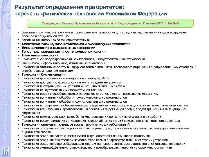 Результат определения приоритетов: перечень критических технологий Российской Федерации Утвержден Указом Президента Российской Федерации от