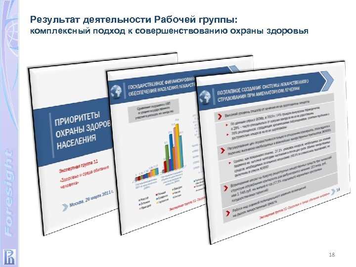 Результат деятельности Рабочей группы: комплексный подход к совершенствованию охраны здоровья 18