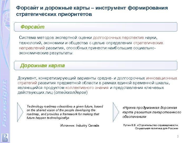 Форсайт и дорожные карты – инструмент формирования стратегических приоритетов Форсайт Система методов экспертной оценки