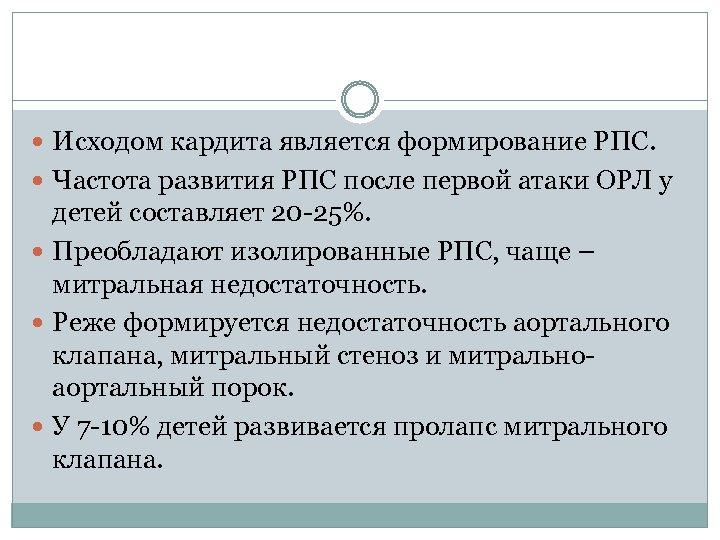 Исходом кардита является формирование РПС. Частота развития РПС после первой атаки ОРЛ у