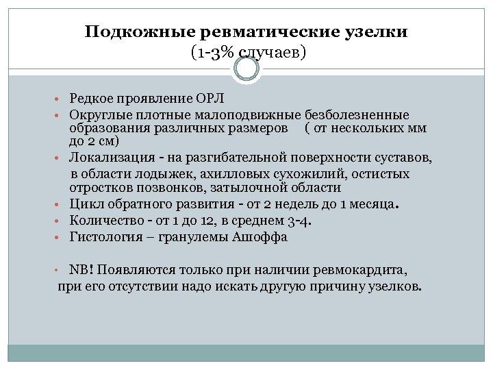 Подкожные ревматические узелки (1 -3% случаев) • Редкое проявление ОРЛ • Округлые плотные малоподвижные