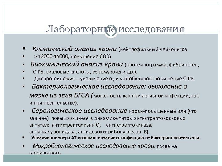 Лабораторные исследования § Клинический анализ крови (нейтрофильный лейкоцитоз § § § > 12000 -15000,