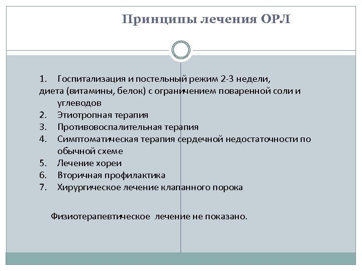 Принципы лечения ОРЛ 1. Госпитализация и постельный режим 2 -3 недели, диета (витамины, белок)